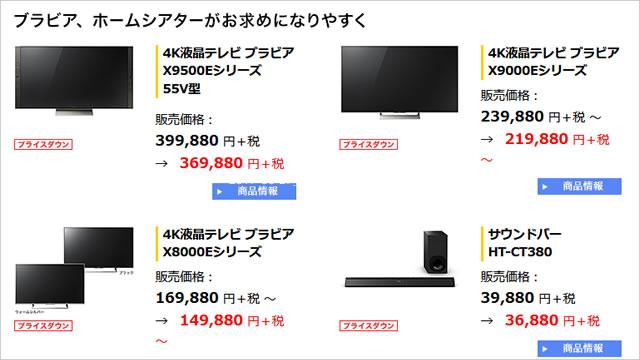 2017-06-27_sonystore-pricedown-01.jpg