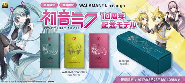 2017-06-28_walkman-hatsune-miku-ruka-01.jpg