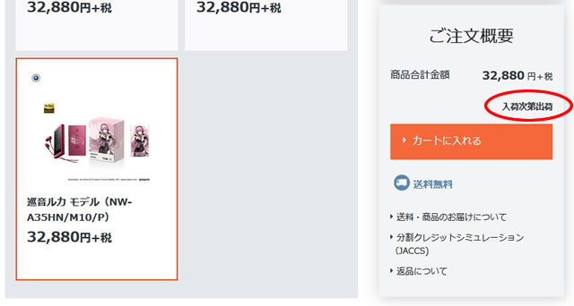 2017-06-28_walkman-hatsune-miku-ruka-02.jpg