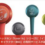 インナーイヤヘッドホン「h.ear in」シリーズに「イニシャル刻印」「PEANUTS キャラクター刻印」の有料サービスが追加