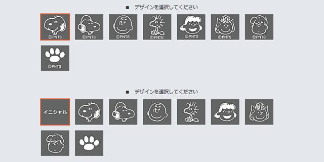 2017-06-30_hear-kokuin-peanuts-08.jpg