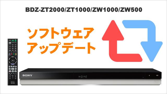 2017-07-06_bdz-zt2000-update-00.jpg