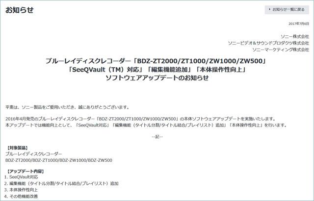 2017-07-06_bdz-zt2000-update-01.jpg