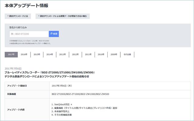 2017-07-06_bdz-zt2000-update-04.jpg