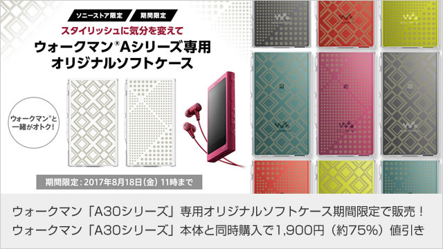 2017-07-08_walkman-a30-original-softcase-00.jpg