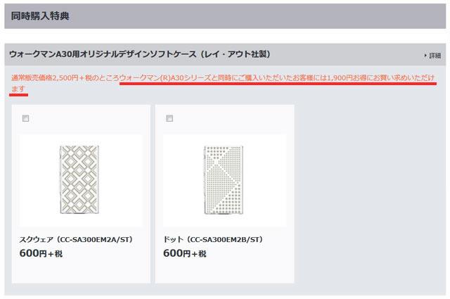 2017-07-08_walkman-a30-original-softcase-09.jpg