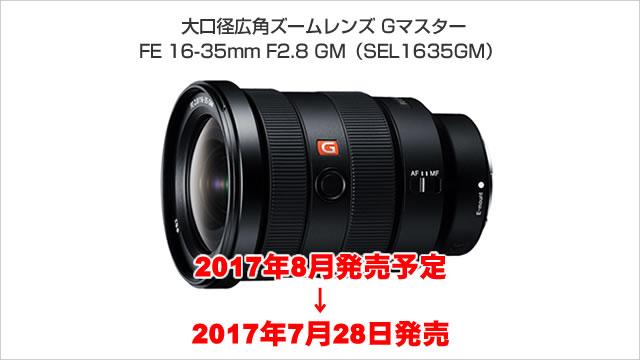 2017-07-14_sel1635gm-20170728-hatsubai-00.jpg