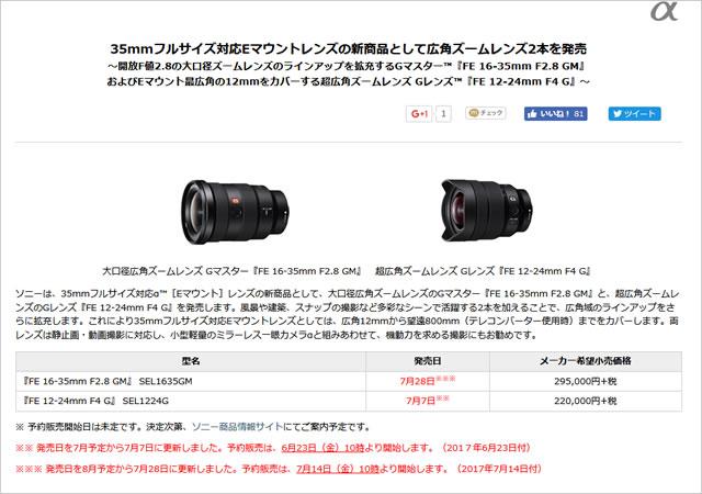 2017-07-14_sel1635gm-20170728-hatsubai-01.jpg