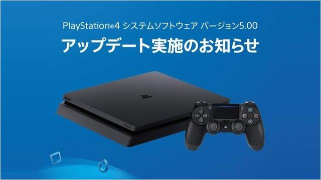 PS4システムソフトウェア「バージョン5.00」への大型アップデートが発表されるも、なんだか微妙な内容