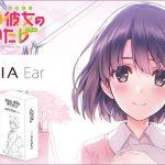 Xperia Ear『冴えない彼女の育て方♭』深崎暮人さん描き下ろしデザイン公開♪