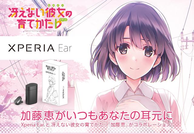 2017-08-22_xperia-ear-saekano-zokuhou-01.jpg