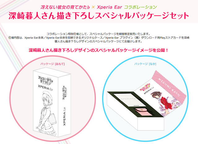 2017-08-22_xperia-ear-saekano-zokuhou-04.jpg