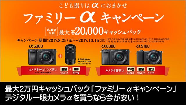 最大2万円キャッシュバック「ファミリーαキャンペーン」 デジタル一眼カメラαを買うなら今が安い!