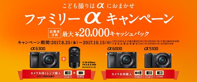 こども撮りはαにおまかせ ファミリーαキャンペーン 応募者全員最大2万円キャッシュバック