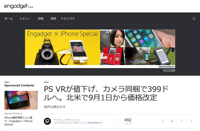 2017-08-30_psvr-yoyaku-newplaice-04.jpg
