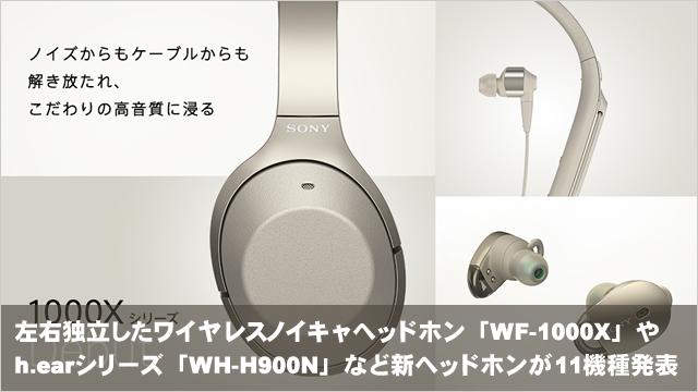 2017-09-09_sony-new-headphone-00.jpg