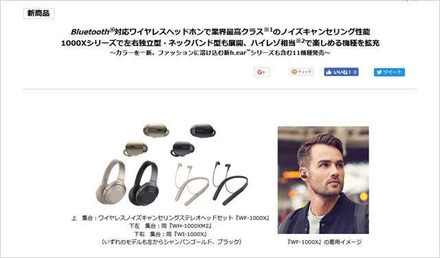 2017-09-09_sony-new-headphone-01.jpg