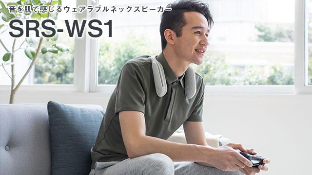 2017-09-27_srs-ws1_neckspeaker-00.jpg