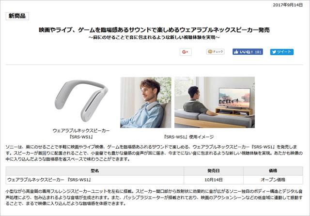 2017-09-27_srs-ws1_neckspeaker-01.jpg