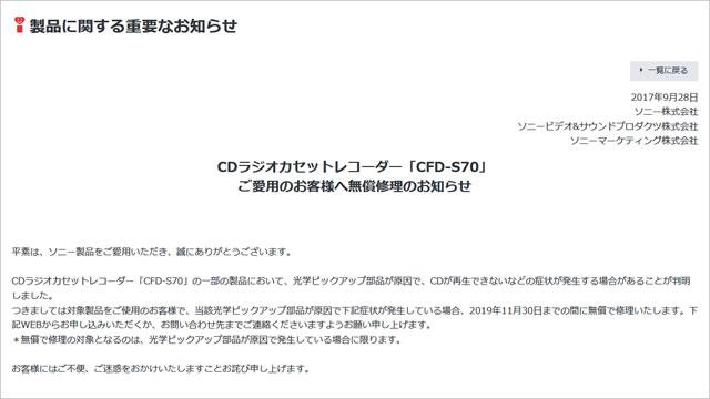 CDラジカセ「CFD-S70」光学部品の不具合による無償修理のお知らせ