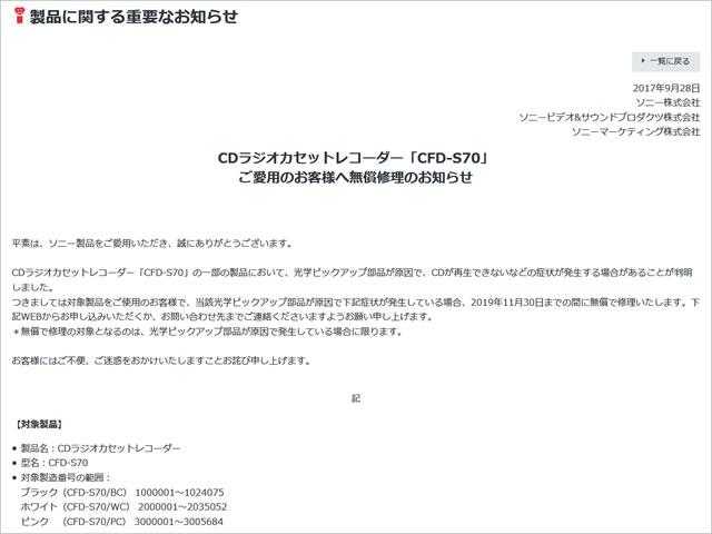 2017-10-04_cdradio-cfd-s70-musyou-syuuri-01.jpg