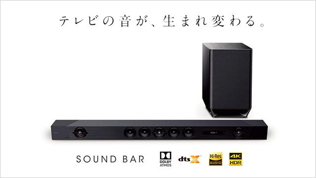 テレビの音が生まれ変わる サウンドバー「HT-5000ST」