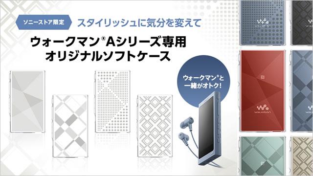 2017-10-10_walkman-A40-softcase-00.jpg