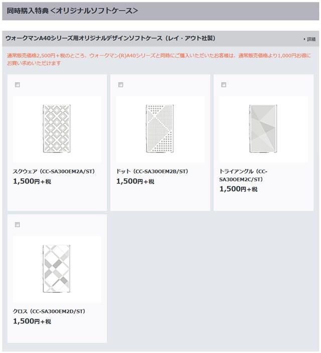 2017-10-10_walkman-A40-softcase-12.jpg