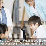 AIBOとは違った新しい家族の一員 コミュニケーションロボット「Xperia Hello!」11月18日発売