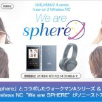 """声優ユニット「スフィア」とコラボした、ハイレゾ対応ウォークマン&ワイヤレスヘッドホン """"We are SPHERE""""モデルが発売!"""