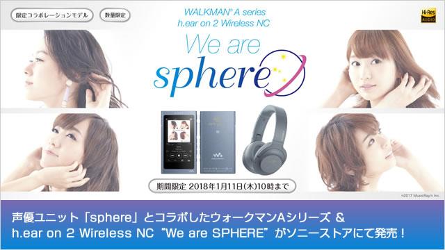 """声優ユニット「sphere」とコラボしたウォークマンAシリーズ&h.ear on 2 wireless NC """"We are SPHERE""""がソニーストアニにて発売!"""