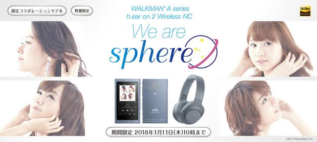 2017-11-10_walkman-headphone-sphere-01.jpg