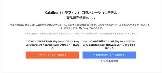 2017-11-10_walkman-kalafina-mail-order-05.jpg