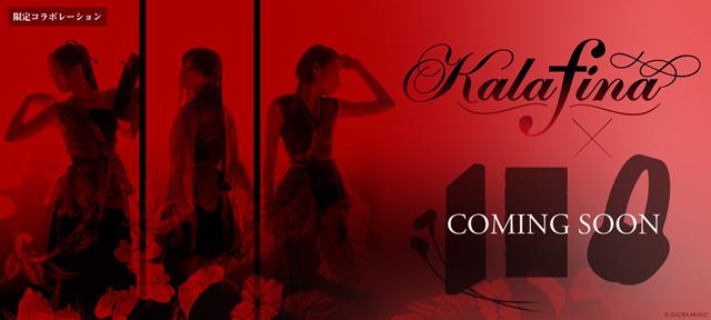 「Kalafina(カラフィナ)」コラボレーションモデル