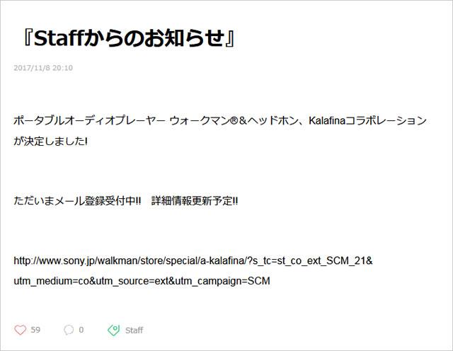 2017-11-10_walkman-kalafina-mail-order-07.jpg