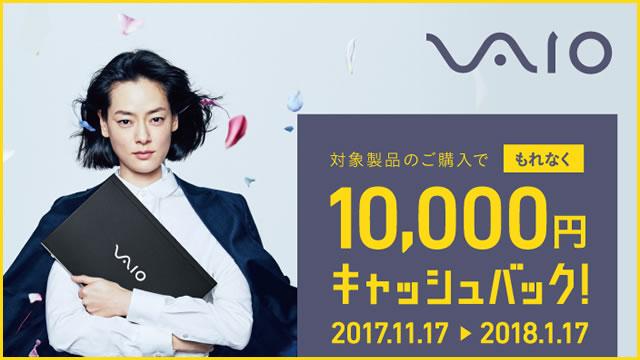 2017-11-17_vaio-cashback-1manen-00.jpg