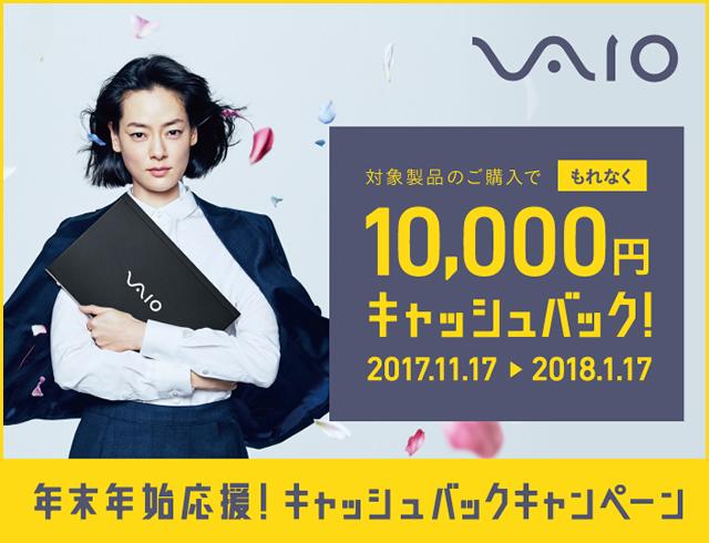 2017-11-17_vaio-cashback-1manen-01.jpg