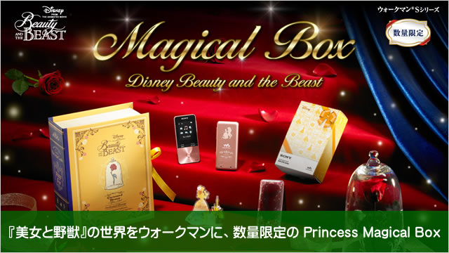 2017-11-18_walkman-magicalbox-beauty-and-the-beast-00.jpg