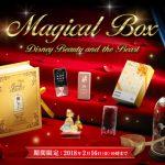 『美女と野獣』の世界をウォークマンに、数量限定の Princess Magical Box