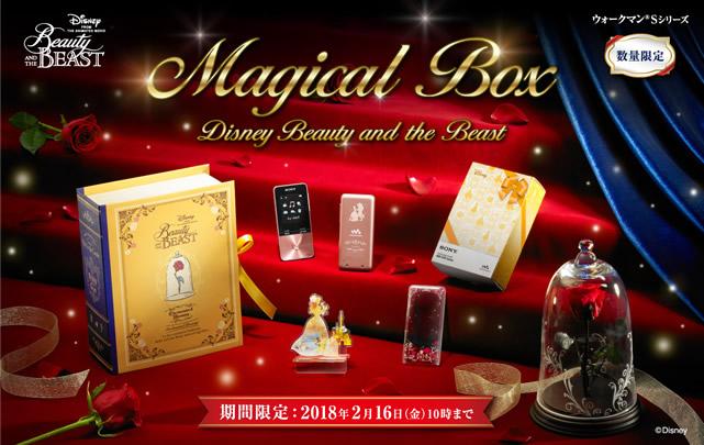 2017-11-18_walkman-magicalbox-beauty-and-the-beast-01.jpg