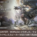 MONSTER HUNTER : WORLDとコラボした ウォークマン・ ヘッドホン・ワイヤレススピーカーが2018年1月26日発売!