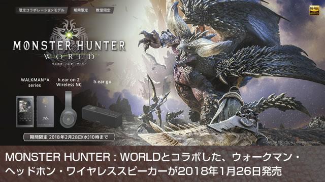 2017-11-22_walkman-mon-hun-edition-00.jpg