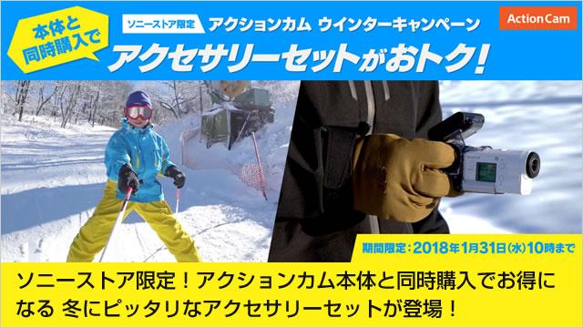 ソニーストア限定!アクションカム本体と同時購入でお得になる 冬にピッタリなアクセサリーセットが登場!