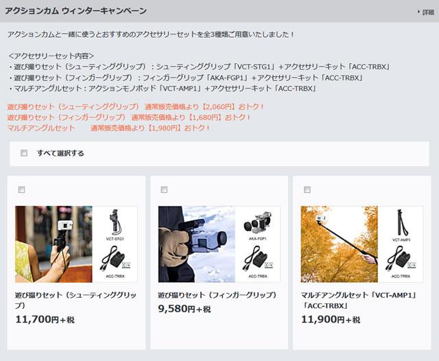 2017-11-29_actioncam-winter-accessory-set-15.jpg