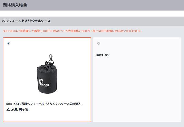 SRS-XB10の購入画面から、ペンフィールドオリジナルケースを選んで下さい。