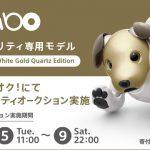 aiboのチャリティ専用モデル11台が「ヤフオク!」に出品。落札金全額がWWFジャパンへ寄付
