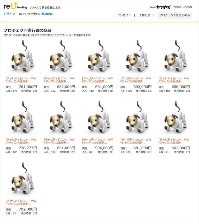 出品中の特別な11台のaibo