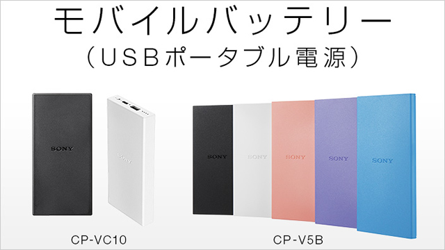 モバイルバッテリー「CP-V5B」などがソニーストアで値下げ。スマホやタブレット、Nintendo Switchの充電も可能