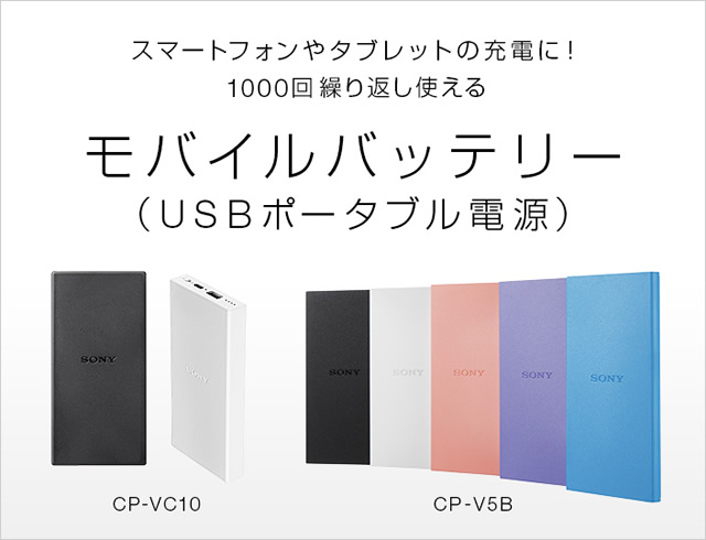 2017-12-07_usb-portable-battery-pricedown-01.jpg