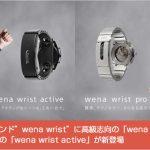 """多機能腕時計バンド""""wena wrist""""に高級志向の「wena wrist pro」とスポーツタイプの「wena wrist active」が新登場"""
